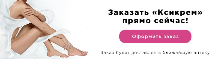 Заказать крем от отложения солей Рефарм Ксикрем