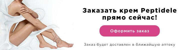 Заказать антицеллюлитный крем Peptidele