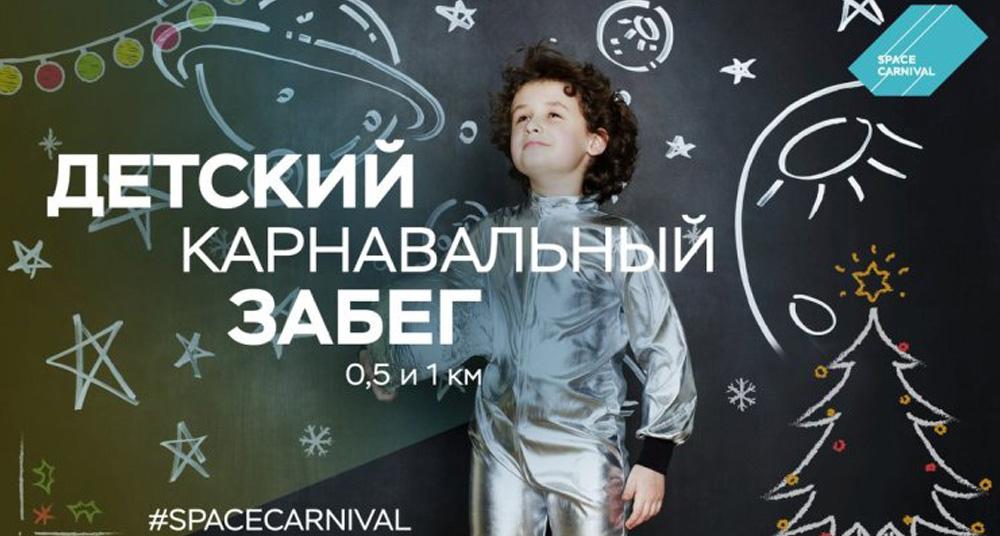 космический-карнавал-рефарм