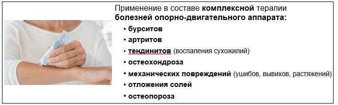 рекомендации по применению продукции Рефарм
